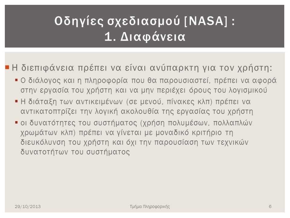 Οδηγίες σχεδιασμού [NASA] : 1. Διαφάνεια